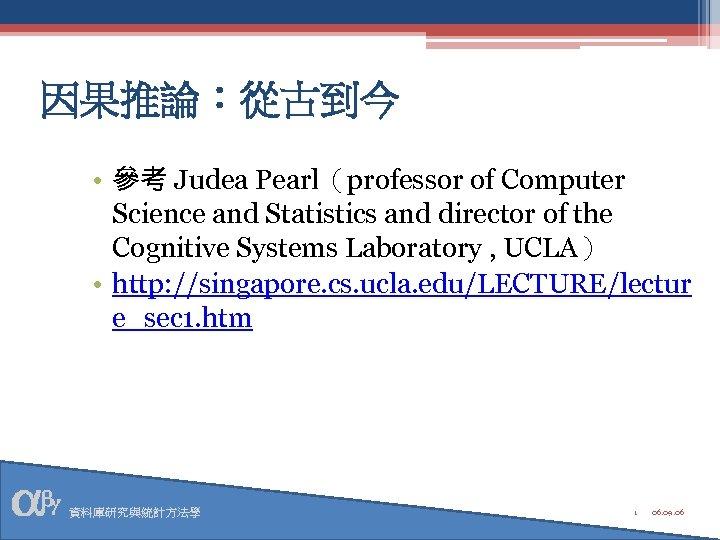 因果推論:從古到今 • 參考 Judea Pearl(professor of Computer Science and Statistics and director of the
