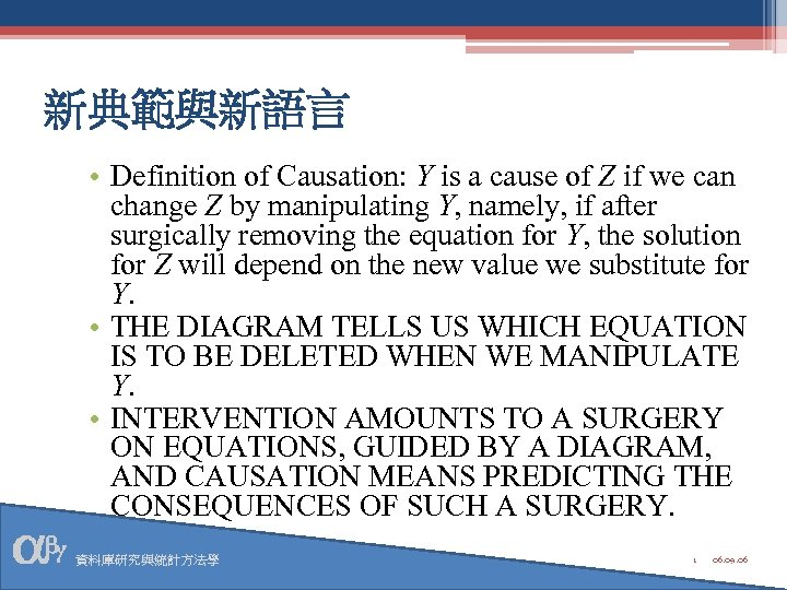 新典範與新語言 • Definition of Causation: Y is a cause of Z if we can