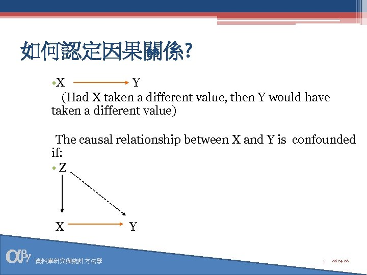 如何認定因果關係? • X Y (Had X taken a different value, then Y would have