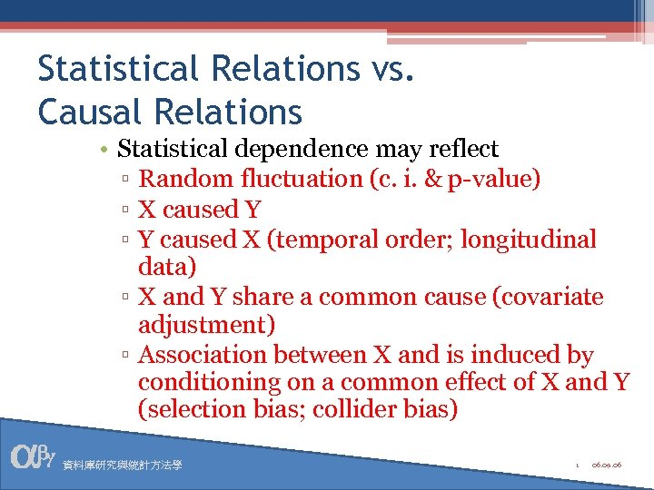Statistical Relations vs. Causal Relations • Statistical dependence may reflect ▫ Random fluctuation (c.