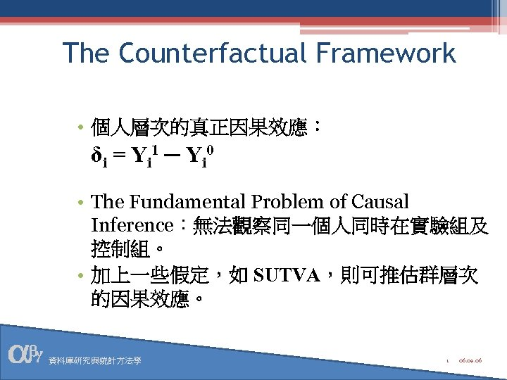 The Counterfactual Framework • 個人層次的真正因果效應: δi = Y i 1 ─ Y i 0