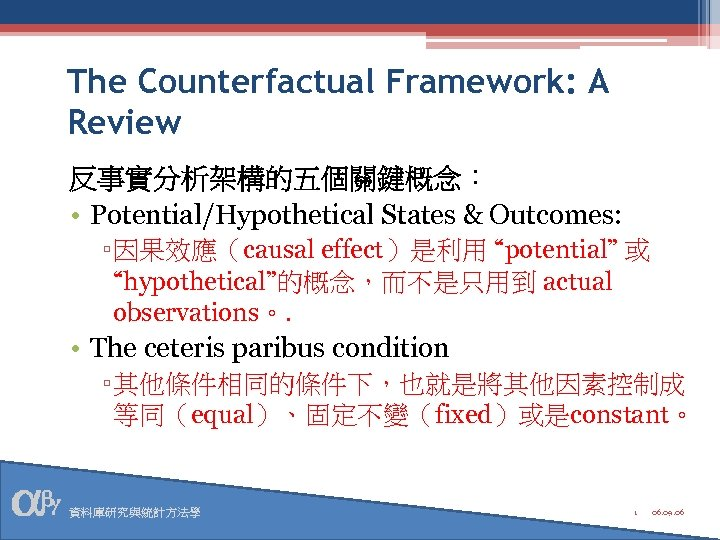 The Counterfactual Framework: A Review 反事實分析架構的五個關鍵概念: • Potential/Hypothetical States & Outcomes: ▫ 因果效應(causal effect)是利用