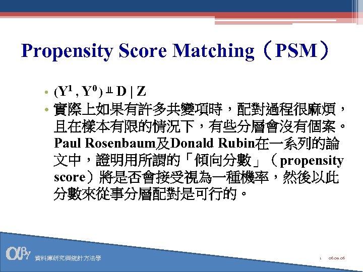 Propensity Score Matching(PSM) • (Y 1 , Y 0 ) ╨ D | Z