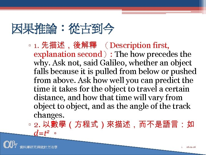 因果推論:從古到今 ▫ 1. 先描述,後解釋 (Description first, explanation second): The how precedes the why. Ask