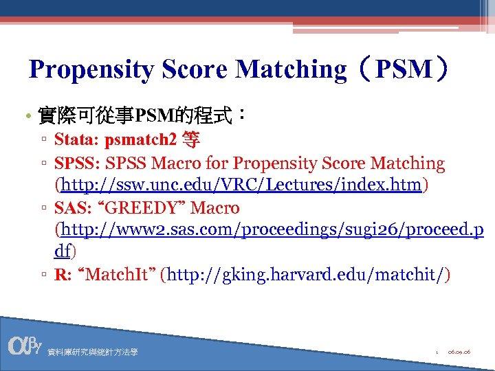Propensity Score Matching(PSM) • 實際可從事PSM的程式: ▫ Stata: psmatch 2 等 ▫ SPSS: SPSS Macro