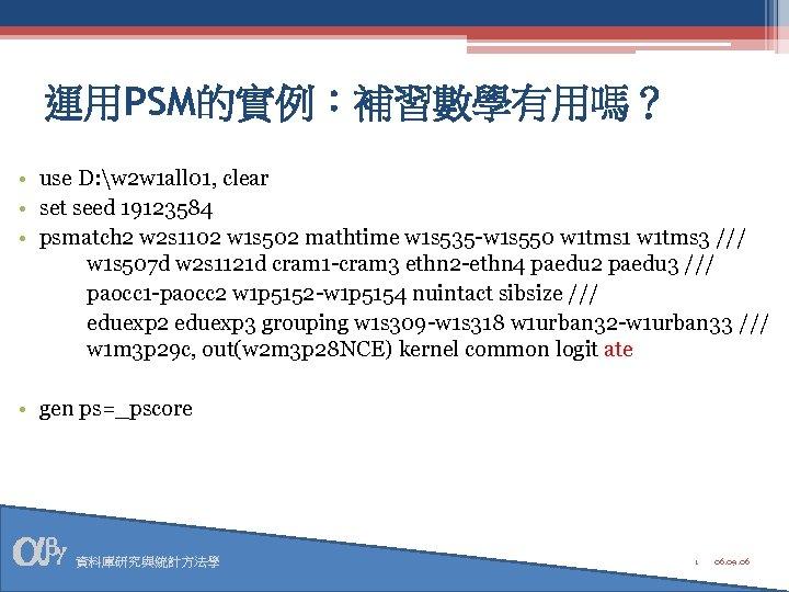 運用PSM的實例:補習數學有用嗎? • use D: w 2 w 1 all 01, clear • set seed