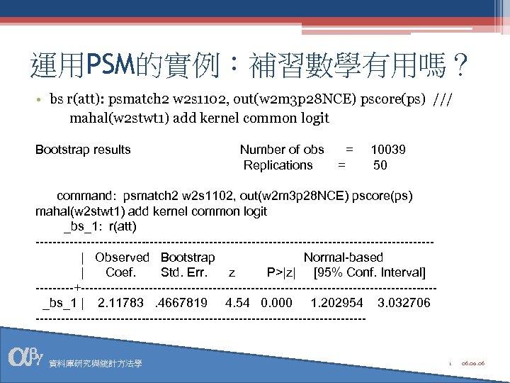 運用PSM的實例:補習數學有用嗎? • bs r(att): psmatch 2 w 2 s 1102, out(w 2 m 3