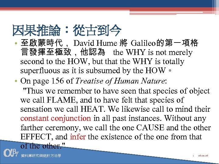因果推論:從古到今 • 至啟蒙時代, David Hume 將 Galileo的第一項格 言發揮至極致,他認為 the WHY is not merely second