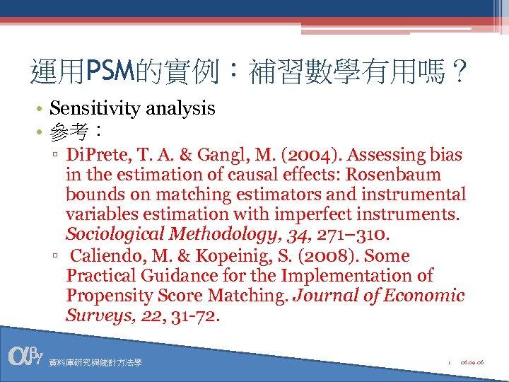 運用PSM的實例:補習數學有用嗎? • Sensitivity analysis • 參考: ▫ Di. Prete, T. A. & Gangl, M.