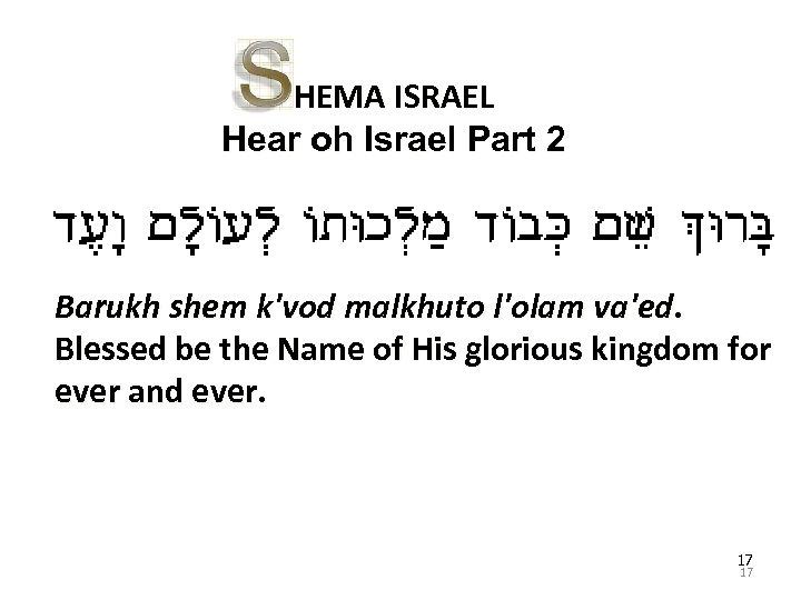 HEMA ISRAEL Hear oh Israel Part 2 Barukh shem k'vod malkhuto l'olam va'ed. Blessed