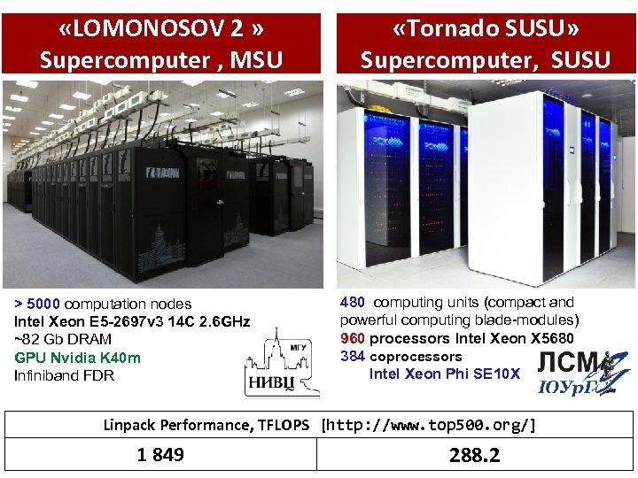 «LOMONOSOV 2 » Supercomputer , MSU > 5000 computation nodes Intel Xeon E