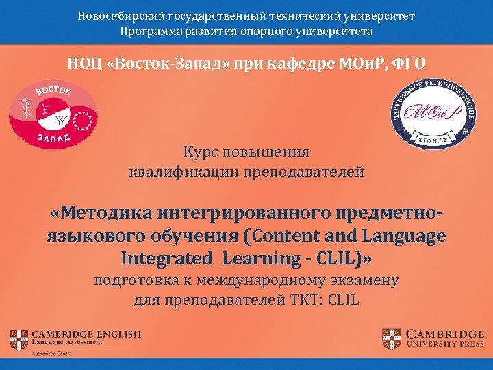 Новосибирский государственный технический университет Программа развития опорного университета НОЦ «Восток-Запад» при кафедре МОи. Р,