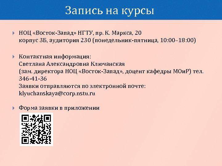 Запись на курсы НОЦ «Восток-Запад» НГТУ, пр. К. Маркса, 20 корпус 3 Б, аудитория