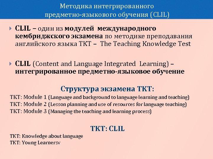 Методика интегрированного предметно-языкового обучения (CLIL) CLIL – один из модулей международного CLIL (Content and