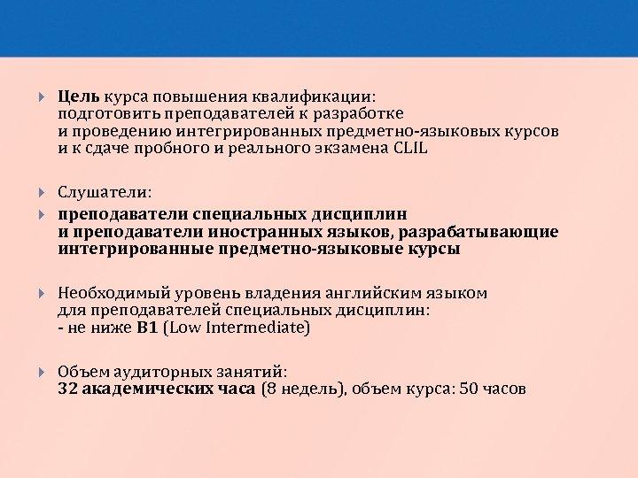 Цель курса повышения квалификации: подготовить преподавателей к разработке и проведению интегрированных предметно-языковых курсов