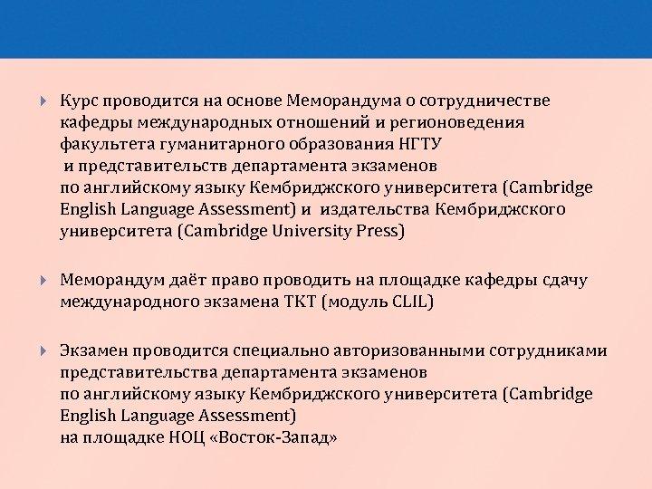 Курс проводится на основе Меморандума о сотрудничестве кафедры международных отношений и регионоведения факультета