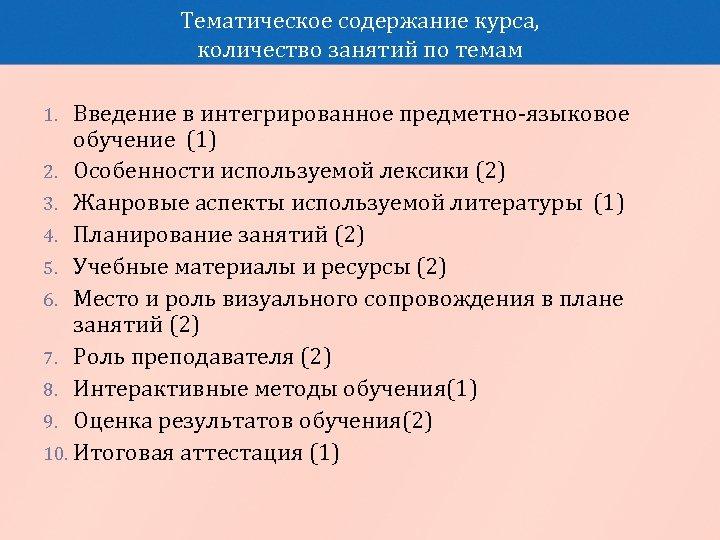 Тематическое содержание курса, количество занятий по темам Введение в интегрированное предметно-языковое обучение (1) 2.