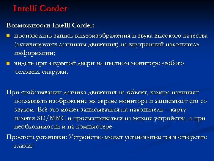 Intelli Corder Возможности Intelli Corder: n производить запись видеоизображения и звука высокого качества (активируются