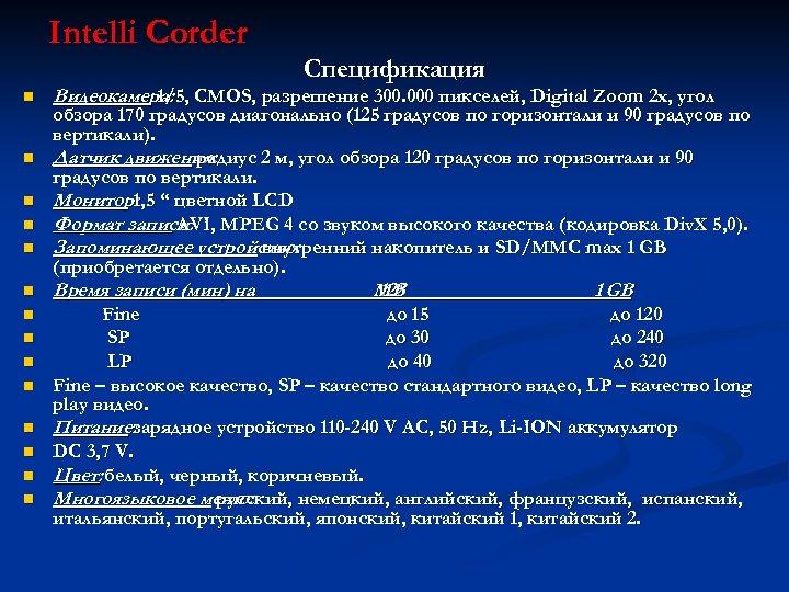 Intelli Corder Спецификация n n n Видеокамера: CMOS, разрешение 300. 000 пикселей, Digital Zoom