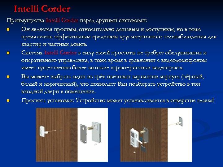 Intelli Corder Преимущества Intelli Corder перед другими системами: n Он является простым, относительно дешевым