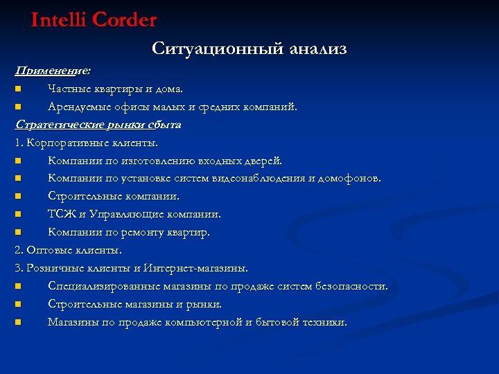 Intelli Corder Ситуационный анализ Применение: n n Частные квартиры и дома. Арендуемые офисы малых