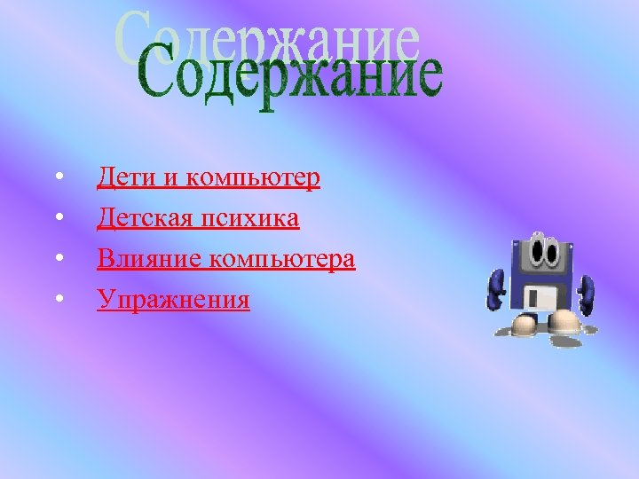 • • Дети и компьютер Детская психика Влияние компьютера Упражнения