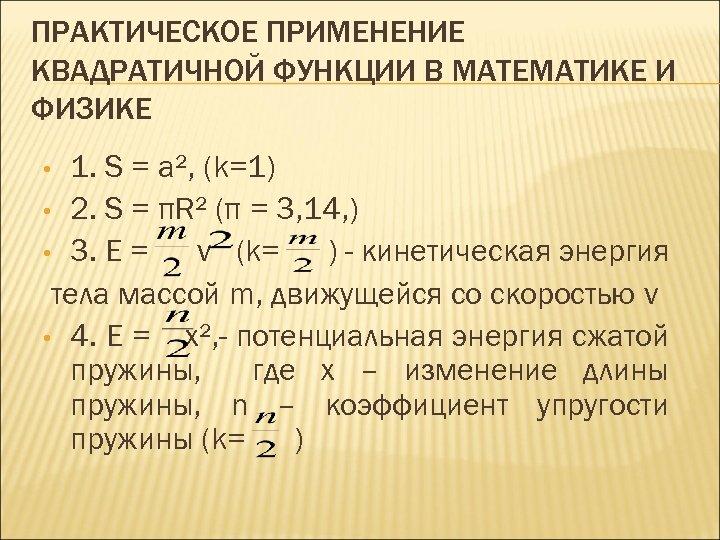 ПРАКТИЧЕСКОЕ ПРИМЕНЕНИЕ КВАДРАТИЧНОЙ ФУНКЦИИ В МАТЕМАТИКЕ И ФИЗИКЕ 1. S = a², (k=1) •