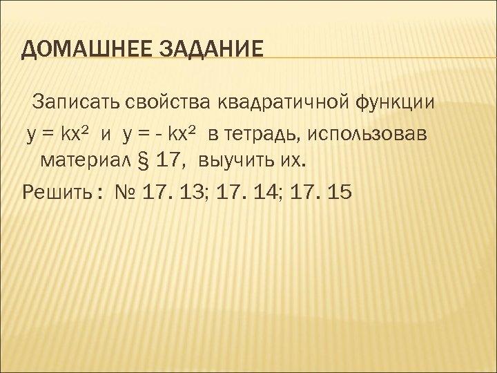 ДОМАШНЕЕ ЗАДАНИЕ Записать свойства квадратичной функции у = kх² и у = - kх²