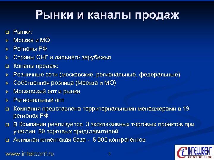 Рынки и каналы продаж q Ø Ø Ø Ø q q q Рынки: Москва