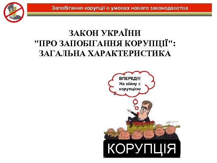 Запобігання корупції в умовах нового законодавства ЗАКОН УКРАЇНИ