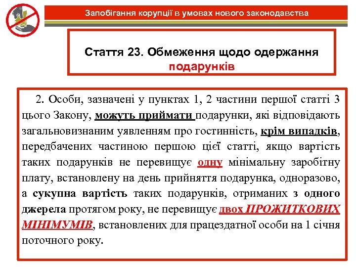 Запобігання корупції в умовах нового законодавства Стаття 23. Обмеження щодо одержання подарунків 2. Особи,
