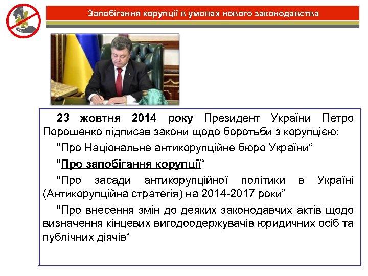 Запобігання корупції в умовах нового законодавства • 23 жовтня 2014 року Президент України Петро