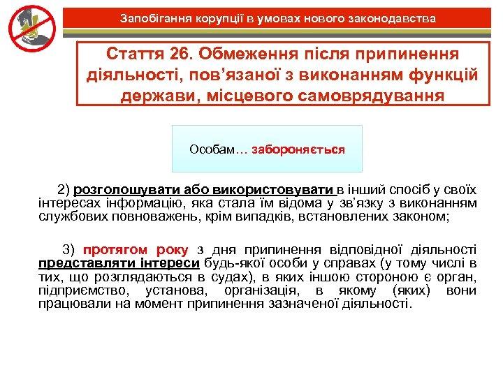 Запобігання корупції в умовах нового законодавства Стаття 26. Обмеження після припинення діяльності, пов'язаної з