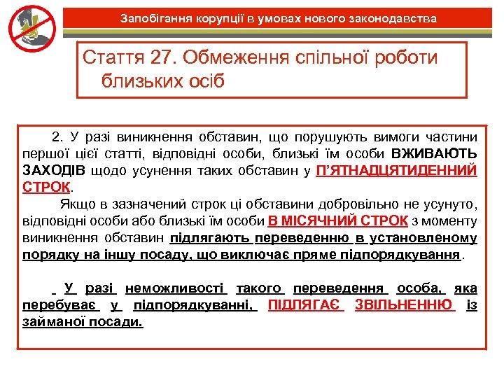 Запобігання корупції в умовах нового законодавства Стаття 27. Обмеження спільної роботи близьких осіб 2.