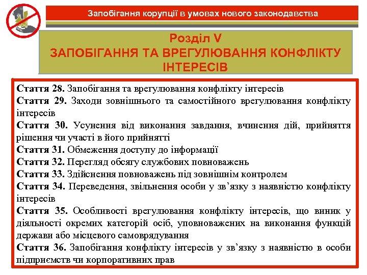 Запобігання корупції в умовах нового законодавства Розділ V ЗАПОБІГАННЯ ТА ВРЕГУЛЮВАННЯ КОНФЛІКТУ ІНТЕРЕСІВ Стаття