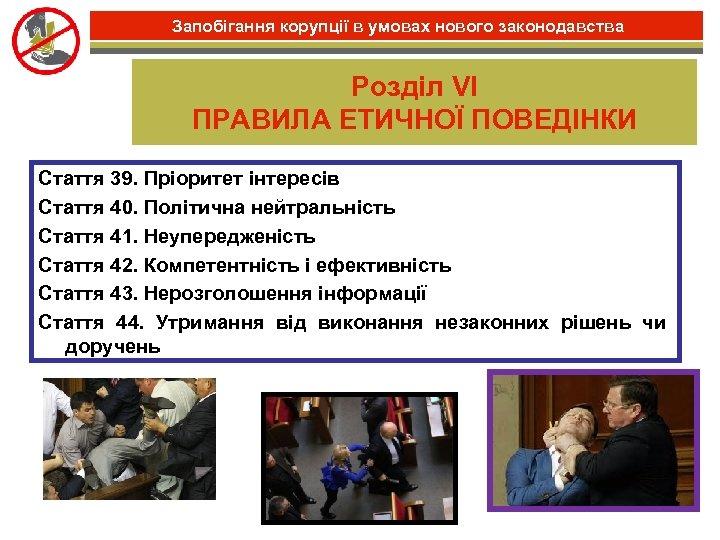 Запобігання корупції в умовах нового законодавства Розділ VI ПРАВИЛА ЕТИЧНОЇ ПОВЕДІНКИ Стаття 39. Пріоритет