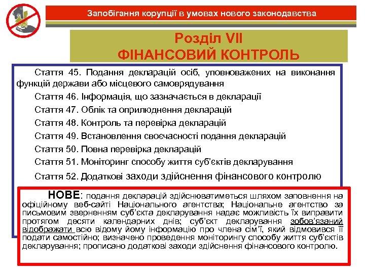 Запобігання корупції в умовах нового законодавства Розділ VII ФІНАНСОВИЙ КОНТРОЛЬ Стаття 45. Подання декларацій