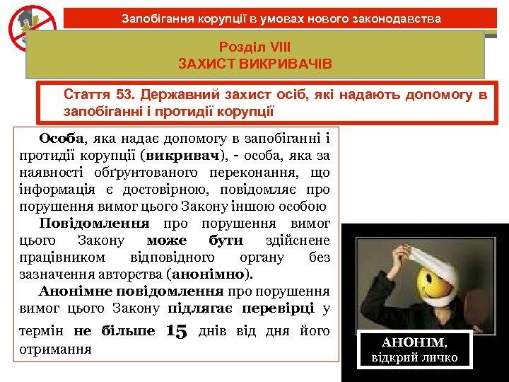 Запобігання корупції в умовах нового законодавства Розділ VIII ЗАХИСТ ВИКРИВАЧІВ • Стаття 53. Державний