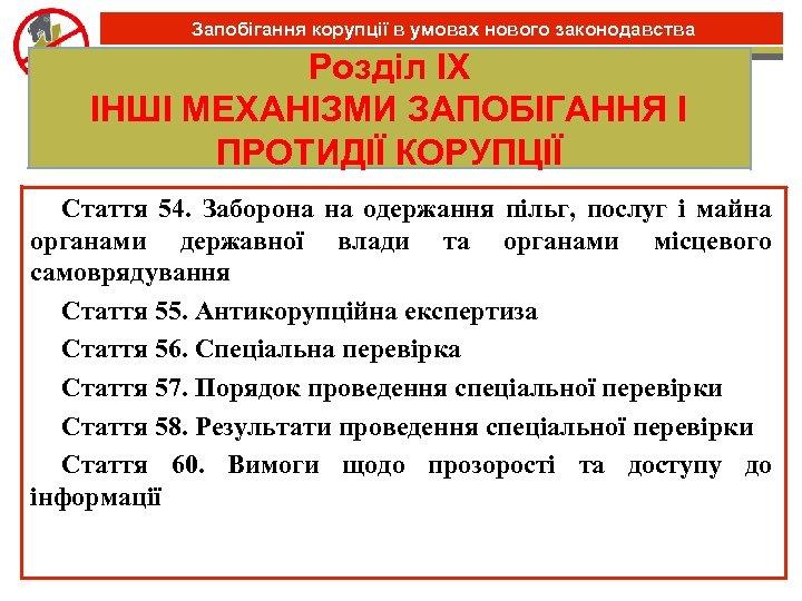 Запобігання корупції в умовах нового законодавства Розділ IX ІНШІ МЕХАНІЗМИ ЗАПОБІГАННЯ І ПРОТИДІЇ КОРУПЦІЇ