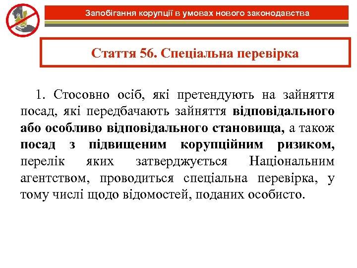 Запобігання корупції в умовах нового законодавства Стаття 56. Спеціальна перевірка 1. Стосовно осіб, які