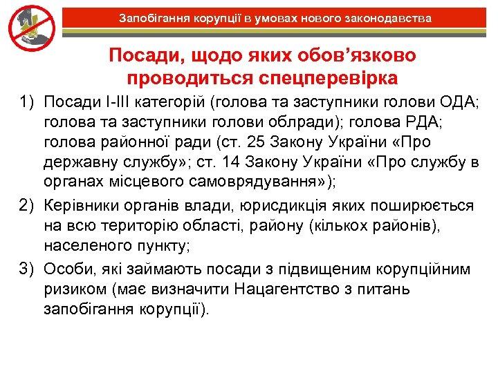 Запобігання корупції в умовах нового законодавства Посади, щодо яких обов'язково проводиться спецперевірка 1) Посади