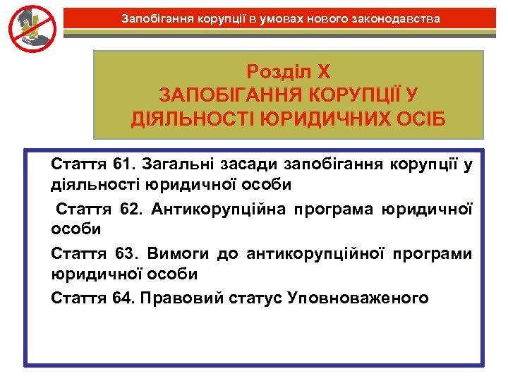 Запобігання корупції в умовах нового законодавства Розділ X ЗАПОБІГАННЯ КОРУПЦІЇ У ДІЯЛЬНОСТІ ЮРИДИЧНИХ ОСІБ