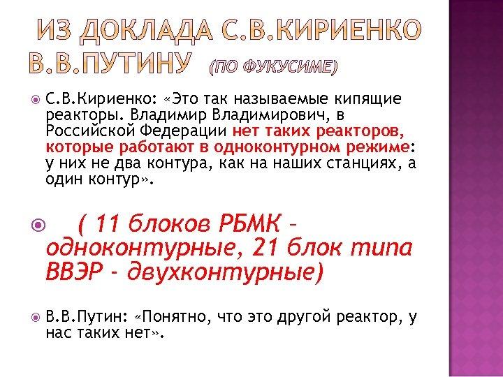 С. В. Кириенко: «Это так называемые кипящие реакторы. Владимирович, в Российской Федерации нет