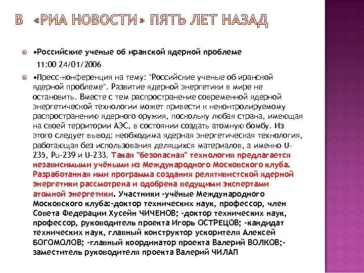 • Российские ученые об иранской ядерной проблеме 11: 00 24/01/2006 • Пресс-конференция на