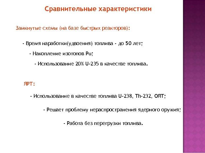 Сравнительные характеристики Замкнутые схемы (на базе быстрых реакторов): - Время наработки(удвоения) топлива - до