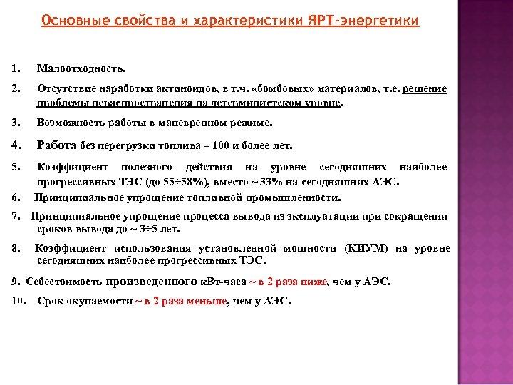 Основные свойства и характеристики ЯРТ-энергетики 1. Малоотходность. 2. Отсутствие наработки актиноидов, в т. ч.