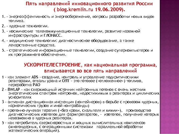 Пять направлений инновационного развития России ( blog. kremlin. ru 19. 06. 2009). 1. -