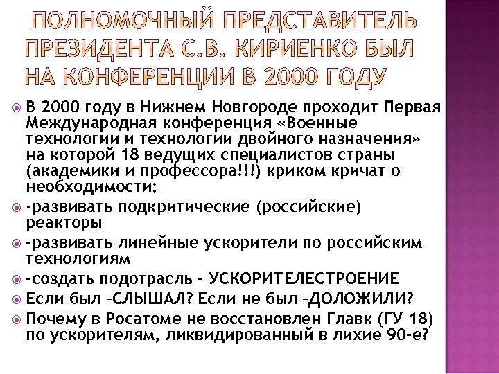 В 2000 году в Нижнем Новгороде проходит Первая Международная конференция «Военные технологии и технологии