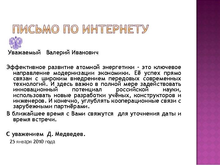 Уважаемый Валерий Иванович Эффективное развитие атомной энергетики – это ключевое направление модернизации экономики. Её