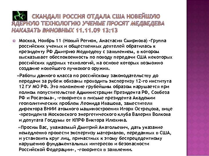 Москва, Ноябрь 11 (Новый Регион, Анастасия Смирнова) –Группа российских ученых и общественных деятелей